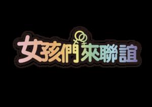 女孩們來聯誼Girls Be Together Logo